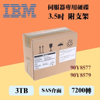 全新盒裝IBM 90Y8577 90Y8579 3TB 7.2K 3.5吋 SAS X3650 M4伺服器硬碟