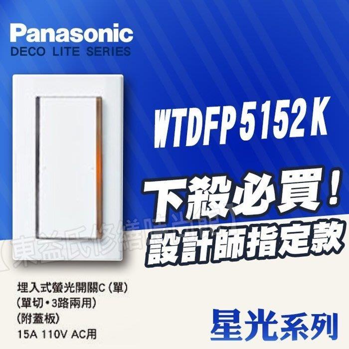 可報帳 Panasonic國際牌開關插座 星光 WTDFP5152螢光單開關 單切一開關附蓋板【東益氏】售中一電工