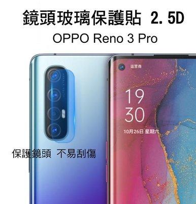 --庫米--OPPO Reno 3 Pro 鏡頭玻璃貼 鏡頭貼 保護貼 2.5D 硬度9H