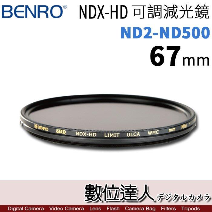 【數位達人】BENRO 百諾 SD NDX-HD LIMIT ULCA WMC 67mm 可調式減光鏡