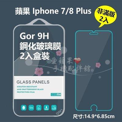 GOR 9H Apple iPhone8 8+ 7 Plus 抗刮耐磨 玻璃鋼化 非滿版 透明2入 保護貼 愛蘋果❤️