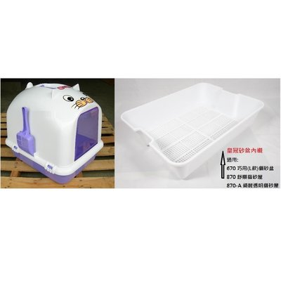 *優比寵物*皇冠870-B(雙層-標準型)舒樂貓砂屋/貓便屋-附砂鏟1支 台灣製造