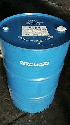 【中油CPC-國光牌】通用機油、10,200公升【廣泛使用於各系統】