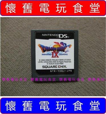 ※ 現貨『懷舊電玩食堂』《正日本原版、3DS也可玩》【NDS】DQ 勇者鬥惡龍 9 星空的守護者(另售 DQ 4 5 6