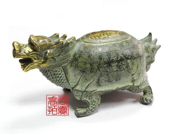【喬尚拍賣】全銅製吉祥龍龜 = 長壽吉祥.鎮宅旺家 = 古銅大隻21公分