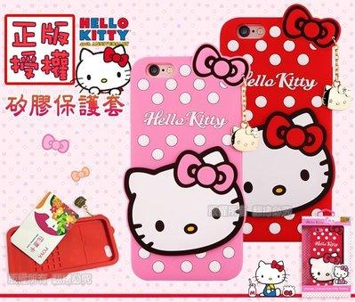 4.7吋 iPhone 6/6S  手機套 Hello Kitty矽膠保護套 甄柔系列 可愛粉 三麗鷗正版授權 保護殼