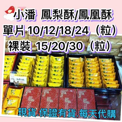 1《優的代購》《小潘鳳梨酥單片裝18粒》每日代購。最新鮮。快速寄出~《保證有貨》板橋名產