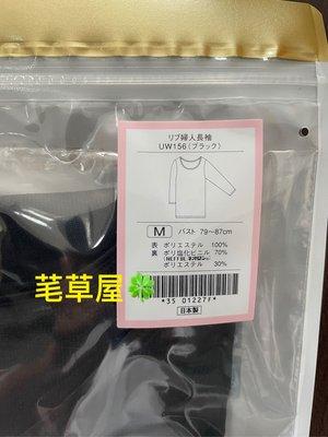 UW156親柔女長袖內衣(黑色) M/L 妮芙露ネッフル-NEFFUL 妮美龍 負離子 《芼草屋》
