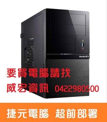 傷腦筋! 公司用的電腦該買哪種? INTEL Pentium G5500 3.80 GHz 4GB 固態硬碟 跑的速度快