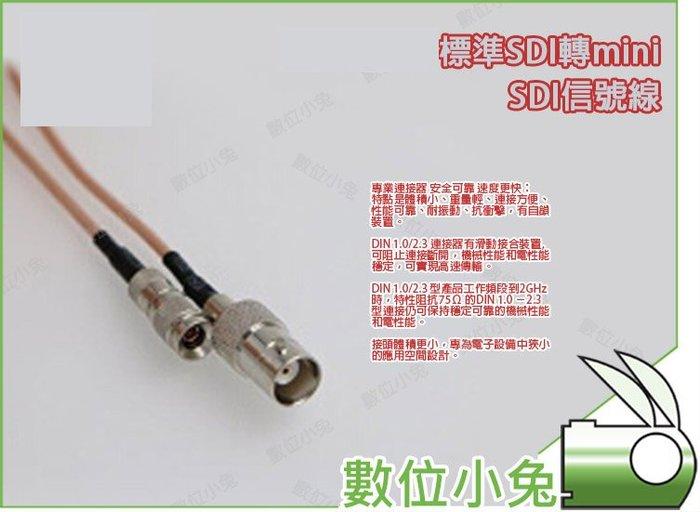 數位小兔【 SDI 轉 miniSDI 2公尺 信號線 】同軸 BNC 公頭母頭 Blackmagic 線材 轉接 廣電