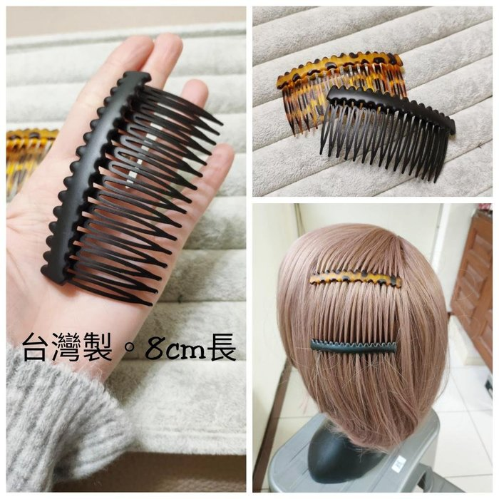【Love Trina】0212-0103台灣製。MIT。質感霧面款素面髮插。髮叉。(8cm款)