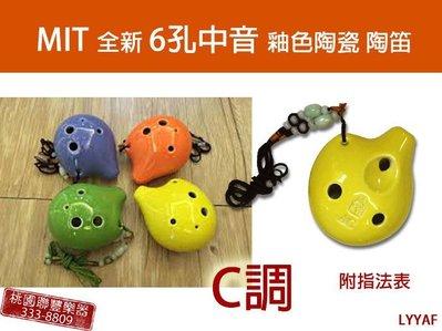 《∮聯豐樂器∮》台灣製 釉色陶瓷光亮  6孔中音陶笛 台灣大廠牌  中音《桃園現貨》