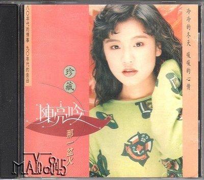 陳亮吟 那一盆火【民歌˙壹】日本東芝版 1A1 TO 騰祥唱片