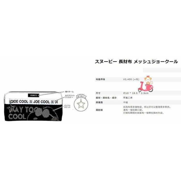 {阿猴達可達} 日本限定空運  JAPAN SNOOPY 史努比 錢包 長夾 手拿包 萬用包 全新特價580元