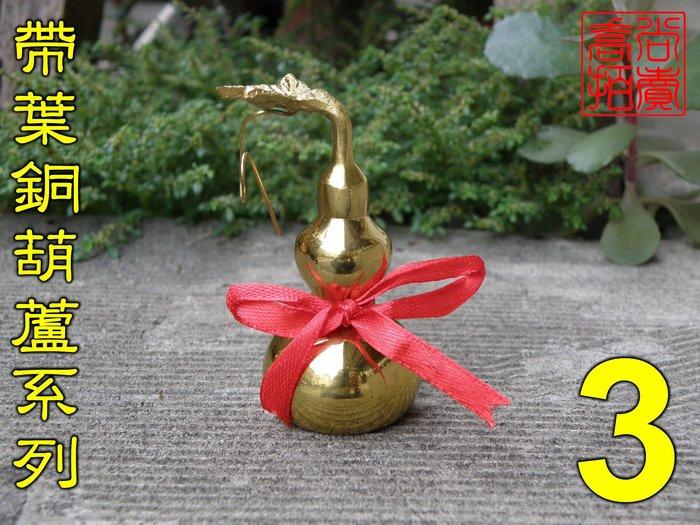 【喬尚拍賣】帶葉銅葫蘆瓶【3吋】高7cm 風水專用