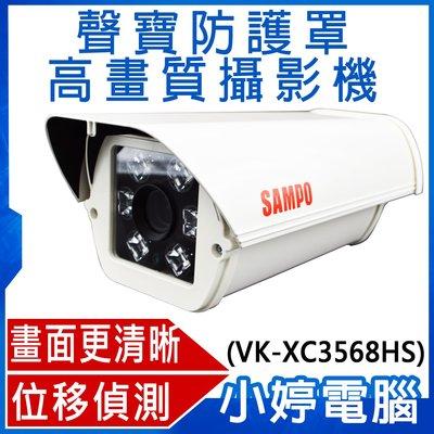 【小婷電腦*監視器】全新 Sampo 聲寶 防護罩高畫質攝影機 VK-XC3568HS 1080P AHD 監視攝影機