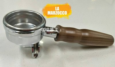 【咖啡唯主】LA MARZOCCO  半自動咖啡機 雙導流嘴 沖煮把手~含濾杯