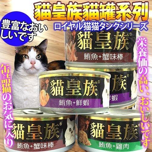 【🐱🐶培菓寵物48H出貨🐰🐹】貓皇族》大罐紅肉鮪魚貓罐系列多種口味170g*1罐 特價16元 自取不打折蝦