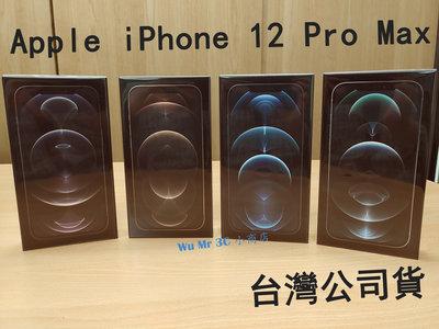 全新未拆 蘋果 Apple iPhone 12 Pro Max 128G 台灣公司貨 原廠保固1年 高雄可自取