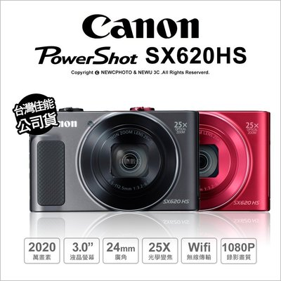 【薪創光華】Canon Powershot SX620 HS 彩虹公司貨 【加32GB+副電$8500】25X高倍變焦
