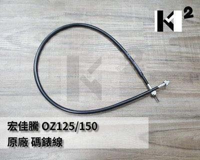 材料王*宏佳騰.AEON 驚嘆.OZ 125/150 原廠 碼錶線-碟煞*