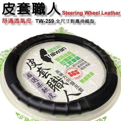 和霆車部品中和館—台灣製造SGS無毒認證 皮套職人 伸縮型舒適透氣皮 方向盤皮套 TW-259 可伸縮型全尺寸對應