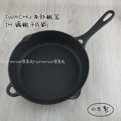 ?日本製造? 岩鑄 IWACHU 平底鍋 24cm 【電磁爐可用】南部鐵器 鑄鐵鍋 單柄煎鍋 平煎鍋 鐵鍋