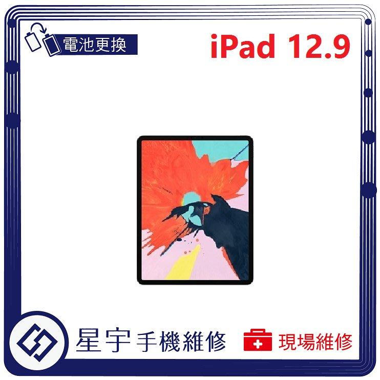 [電池更換] 台南專業 iPad PRO 12.9 一代 自動關機 耗電 蓄電不良 不開機 換電池 檢測維修