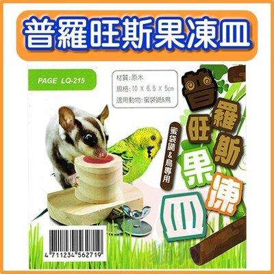 **貓狗大王**PAGE蜜袋鼯原木果凍皿LQ-215 -蜜袋鼯 松鼠 鳥類皆適用