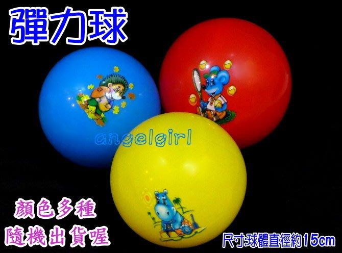 小白代購網滿千免運/彈力律動球/卡通圖案可愛軟皮球/塑膠軟球/彈跳球15cm顏色隨機出貨喔