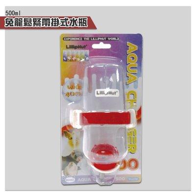 寵物王-麗利寶 2721 兔籠鬆緊帶掛式水瓶 寵物用品 兔子用品 飲水器 飲水瓶 寵物飲水 小動物飲水 寵物籠 鼠籠