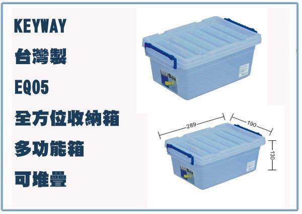 『 峻 呈 』(全台滿千免運 不含偏遠 可議價) 聯府 EQ05 EQ-05 全方位 收納箱 收納盒 萬用箱 台灣製