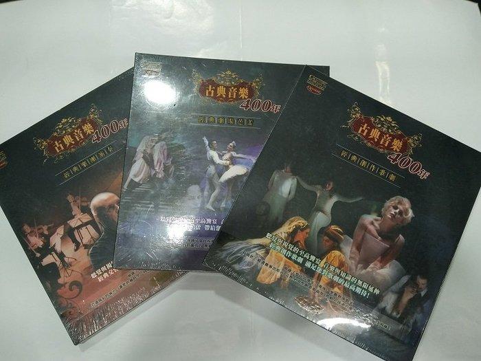 ╰☆美弦樂器☆╯【古典音樂400年3部曲 】全套40片DVD,讓你遨遊優雅的音樂殿堂,僅此一套!!要買要快