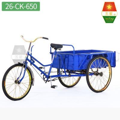 26寸1.1米加長車廂人力載重三輪成人腳踏拉貨載重自行車腳蹬載貨