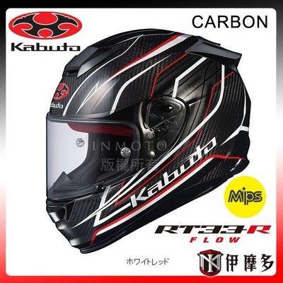 伊摩多※日本最新 OGK RT-33R FLOW  MIPS 全罩安全帽 CARBON碳纖維 抗UV鏡片快拆 RT33R