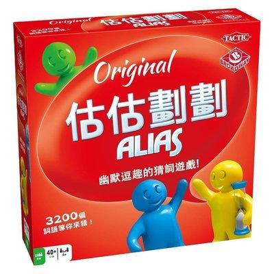 大安殿含稅附發票 免運送牌套 估估劃劃+旅行版擴充 套組 Alias 派對遊戲 超級比一比 繁體中文正版益桌遊