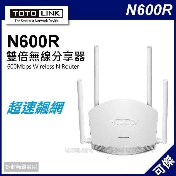 TOTOLINK N600R 雙倍飆速無線分享器 分享器 Turbo無線強化 定時自動重啟 公司貨  三年保固