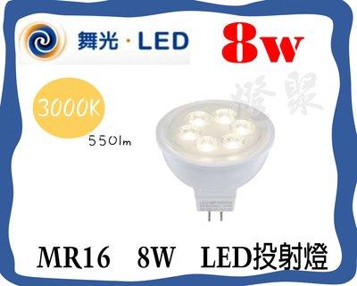 【燈聚】舞光 LED MR16 8W 3000K 黃光 DC12V 36度 杯燈 投射燈 崁燈 驅動器