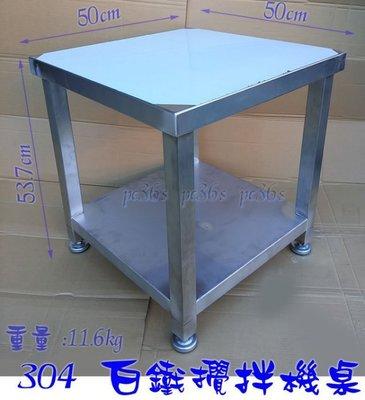 世界大牌』  304白鐵攪拌機桌 超商不收 (可用於 小林2公升攪拌機用 士邦8公升攪拌機 加高桌 )
