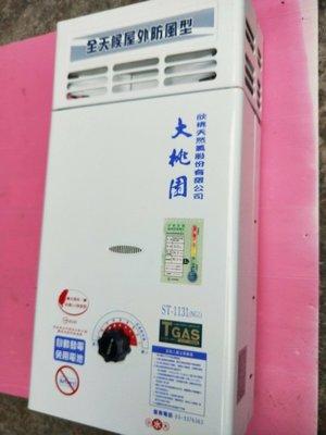 我要買+我要賣 我愛買 我想買 中古二手大桃園 天然瓦斯屋外防風型熱水器10公升 免電池 自然排氣 功能正常 保固半年 家電販賣維修理 清洗 回收