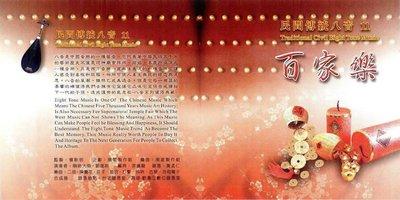 妙蓮華 CG-8211 民間傳統八音-百家樂 CD