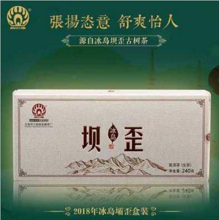 [茶太初] 2018 勐傣 冰島 坝歪 古樹 240克 盒裝 小沱茶 生茶