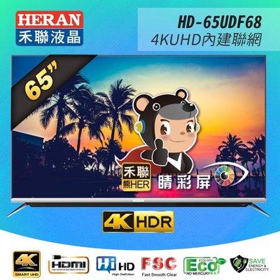 【原廠公司貨】HERAN禾聯 HD-65UDF68 連網4K電視螢幕TV 一年保固 顯示器 租屋 婚宴 公司