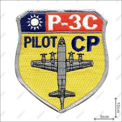 【ARMYGO】空軍P-3C反潛機飛行員編制章 (PILOT CP)