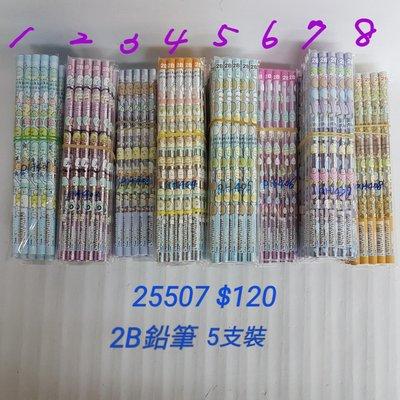 #新貨到【日本進口】角落生物~五支入鉛筆$120/包 2B,B,HB