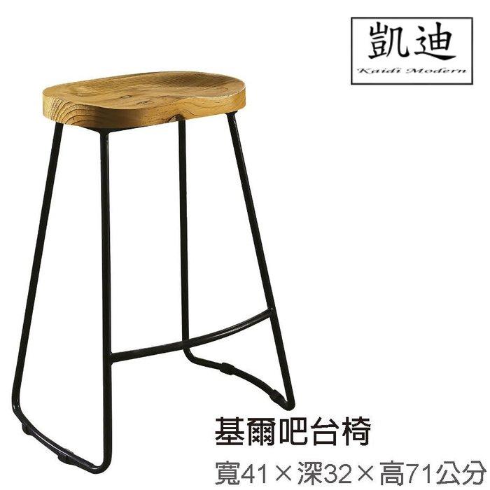 【凱迪家具】M3-489-4基爾工業風黑鐵腳實木椅面吧台椅/桃園以北市區滿五千元免運費/可刷卡