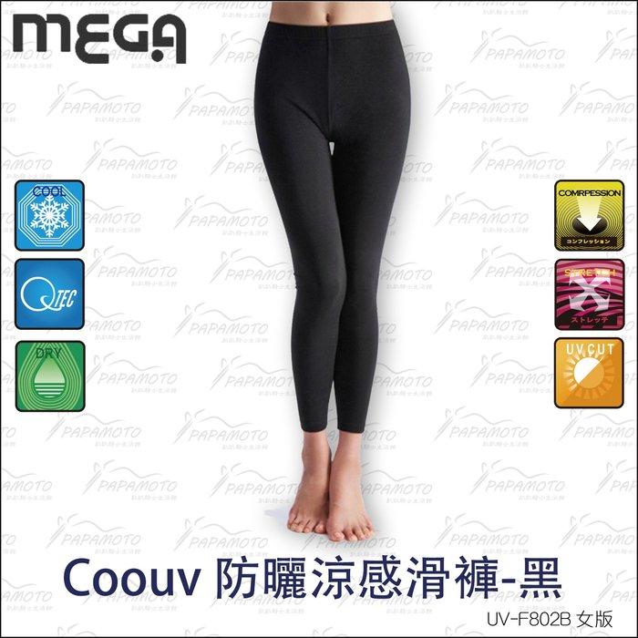 【趴趴騎士】mega coouv 防曬涼感滑褲 - 女版 黑色 (UPF50+ 抗UV 吸濕 排汗 透氣