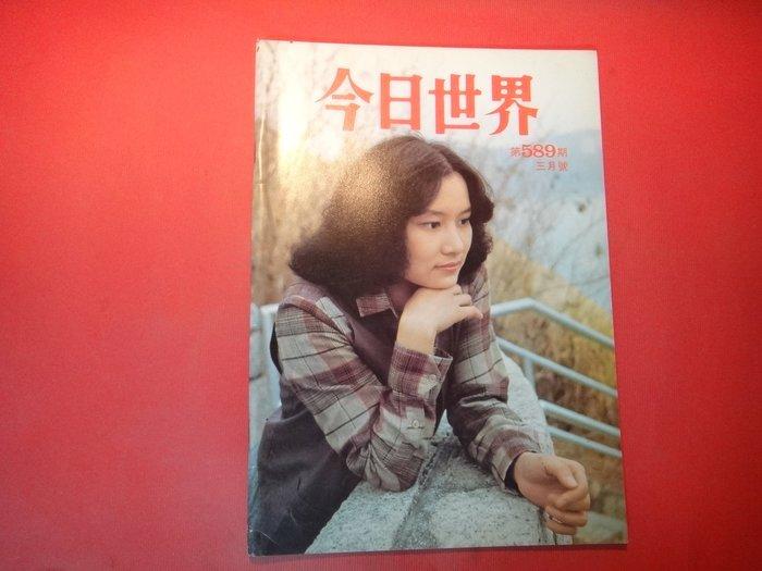 【愛悅二手書坊 23-54M】今日世界 589 期 民國69年3月