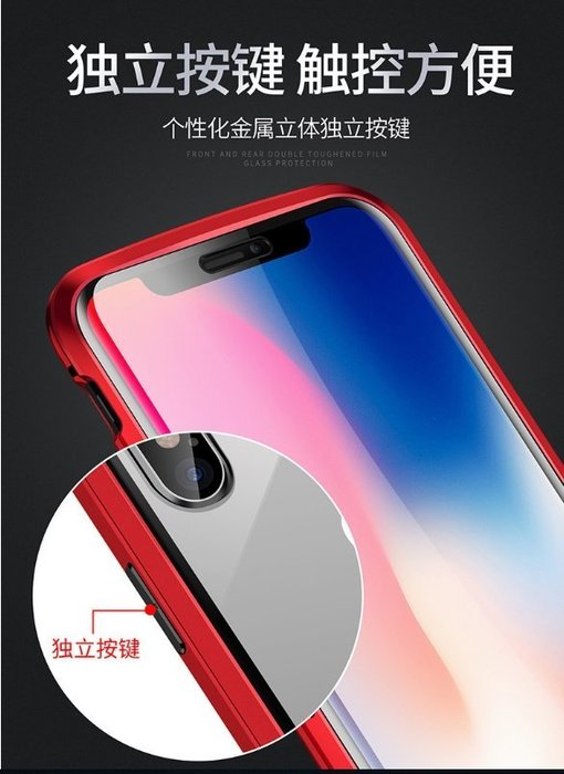 雙玻璃 iphone7 / i8 plus 萬磁王 抖音 iphoneXR 磁吸鋁合金玻璃 iphoneXs磁吸金屬框