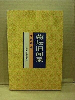 **胡思二手書店**丁秉鐩 著《菊壇舊聞錄》中國戲劇出版社 1995年版 簡體